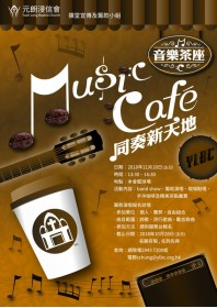 ylbc music cafe P08out 工作區域 1